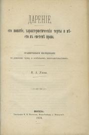 Сборник двух изданий по гражданскому праву. Дарение, его понятие, характеристические черты и место в системе права; Представительство без полномочия