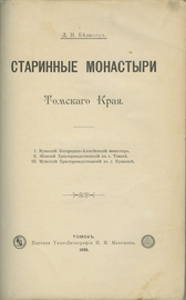Старинные монастыри Томского края