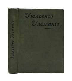 Уголовное уложение, высочайше утвержденное 22 марта 1903 г.