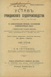 Устав гражданского судопроизводства. В 2-х томах