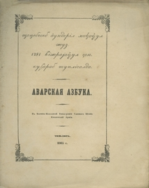 Аварская азбука