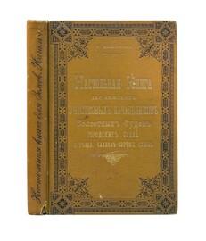 Настольная книга для земских участковых начальников, волостных судов, городских судей и уездных членов окружных судов