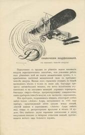 Воздухоплавание. Краткий очерк исторического развития и современного состояния воздухоплавания в общедоступном популярном изложении