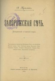 Запорожская сечь. Исторический и бытовой очерк
