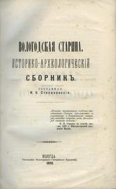 Вологодская старина. Историко-археологический сборник