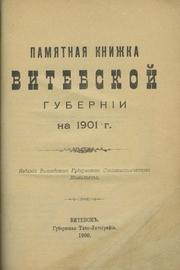 Памятная книжка Витебской губернии на 1901 г.