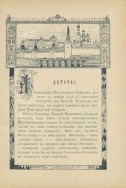 Русскому солдату о Суворове