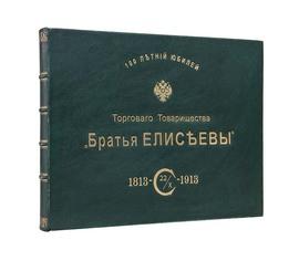 Столетний юбилей торгового товарищества «Братья Елисеевы». 1813-1913
