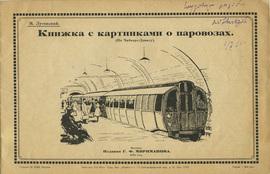 Книжка с картинками о паровозах (по Чайверс-Дэвису)