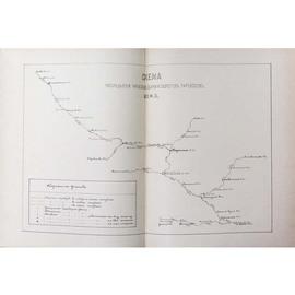 Общество юго-западных железных дорог. Организация и хозяйство службы подвижного состава