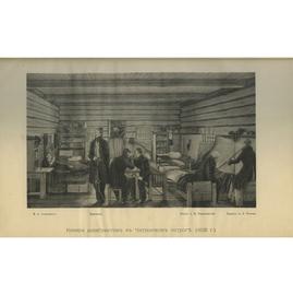 Декабристы 86 портретов, вид Петровского завода и 2 бытовых рисунка того времени