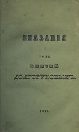 Сказания о роде князей Долгоруковых