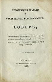 Подробное известие о большом успенском колоколе называемом Царь-Колокол. Взятое из исторических документов