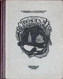 Старая Вологда [Альбом]