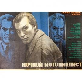 Плакат. Художественный фильм «ночной мотоциклист»
