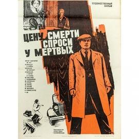 Плакат. Художественный фильм «цену смерти спроси у мертвых»