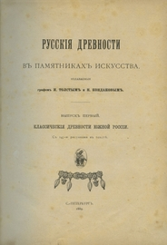 Русские древности в памятниках искусства (в 6 выпускаx)