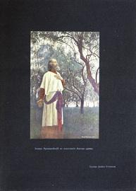 К.Р. Царь Иудейский. Драма в четырех действиях и пяти картинах