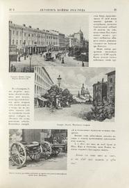 Летопись войны 1914-15-16 гг. Подшивка всех номеров журнала. В 3-х томах.