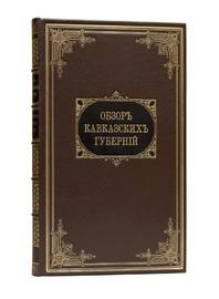 Обзор Кавказских губерний. Обзоры Бакинской губернии за 1892 и 1893 годы.