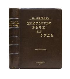 Искусство речи на суде (Первое издание)