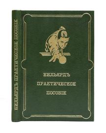 Бильярд. Практическое пособие для правильного изучения теории и техники бильярдной игры