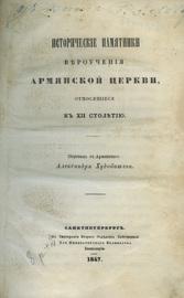 Исторические памятники вероучения армянской церкви, относящиеся к XII столетию.