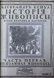 История живописи всех времен и народов. В 4-х томах.