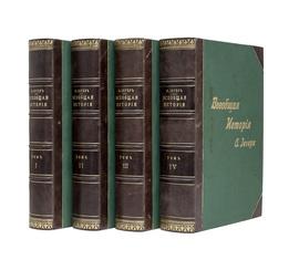 Всеобщая история. В 4-х томах.