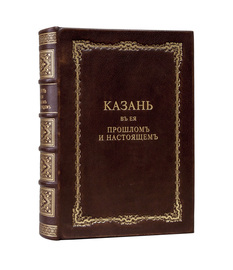 Казань в ее прошлом и настоящем