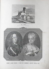 Альбом 200-летнего юбилея Петра Великого: [1672-1872]