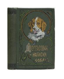 Дрессировка и натаска подружейных собак