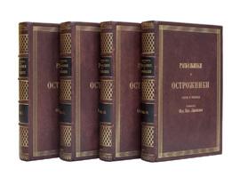Раскольники и острожники. 1-е издание. 4 тома.