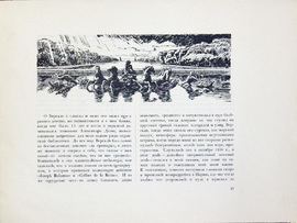 Версаль. А. Бенуа