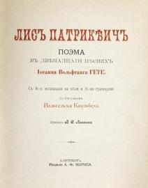 Лис Патрикеич. Поэма в 12 песнях Иоганна Вольфганга Гете. С 36 эстампами на меди и 24 гравюрами по рисункам Вильгельма Каульбаха