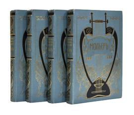 Библиотека великих писателей. Под ред. проф. С.А. Венгерова. Мольер. В 4-х томах.