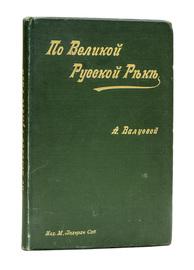 По великой русской реке. Очерки и картины Поволжья