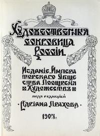 Художественные сокровища России: ежемесячный иллюстрированный сборник в 7 томах