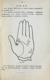 Хиромантия или «Тайна руки»