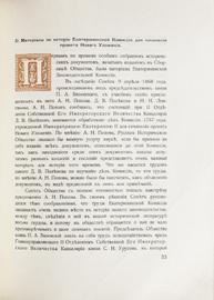 Императорское русское историческое общество. 1866-1916.
