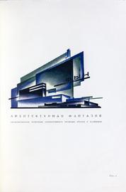 Основы современной архитектуры. Экспериментально-исследовательские работы