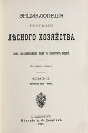 Энциклопедия русского лесного хозяйства. В 2-х томах