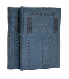 Новейшая история еврейского народа (1789-1908). Комплект в 2-х томах