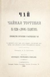 Чай и чайная торговля в России и других государствах. Производство, потребление и распределение чая