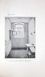 Очерки тюрьмоведения