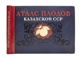 Атлас плодов Казахской ССР. Посвящается XX-летию Казахской ССР