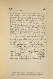 История Правительствующего Сената за двести лет. 1711-1911 гг. Комплект в 5 томах