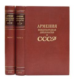 Армения, международная дипломатия и СССР. В 2-х томах