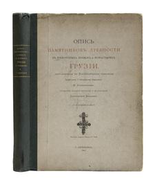 Опись памятников древности в некоторых храмах и монастырях Грузии, составленная по Высочайшему повелению: С 82 рисунками в тексте
