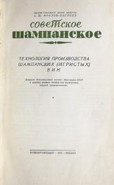 Советское шампанское. Технология производства шампанских  (игристых) вин
